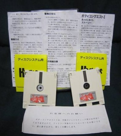 Manual, Disks, and Warning Slip