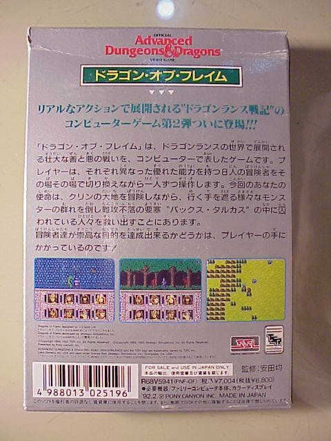 Famicom Box Back