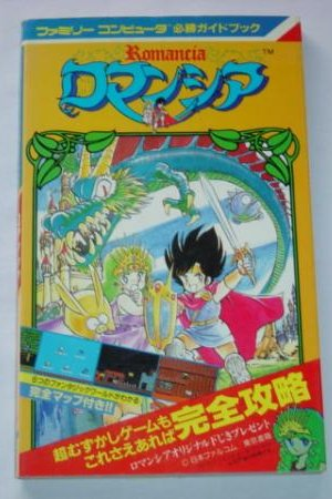 Famicom Guide Book